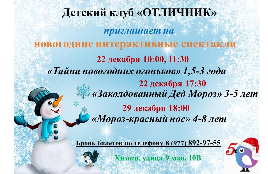 Новогодние представления в детском клубе Отличник